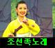 중국조선족노래